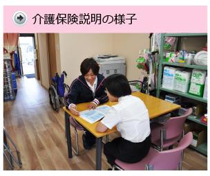 健康会牧田町ケアプランセンター(居宅介護・ケアプラン)