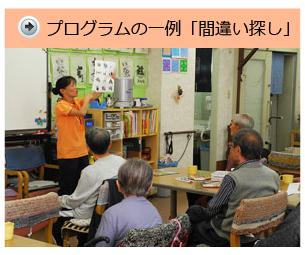 健康会牧田町ケアセンター(通所介護・ディサービス)