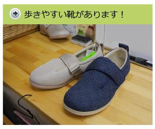 健康会たんぽぽ福祉用具サービス(レンタル・販売)
